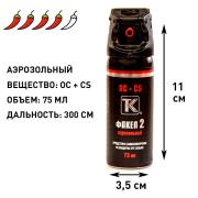 Аэрозольный газовый (перцовый) баллончик Факел-2, 75 мл
