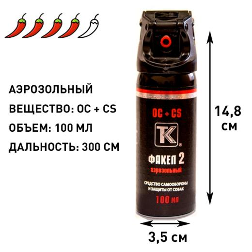 Аэрозольный газовый баллончик Факел-2, 100 мл