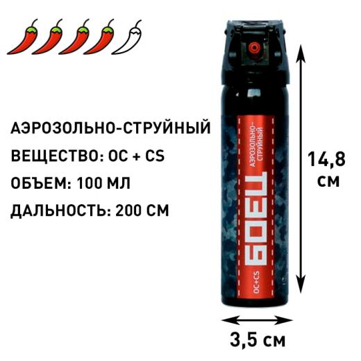 Аэрозольно-струйный газовый (перцовый) баллончик БОЕЦ, 100 мл
