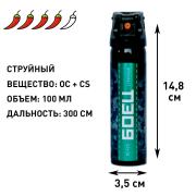 Струйный газовый (перцовый) баллончик БОЕЦ, 100 мл