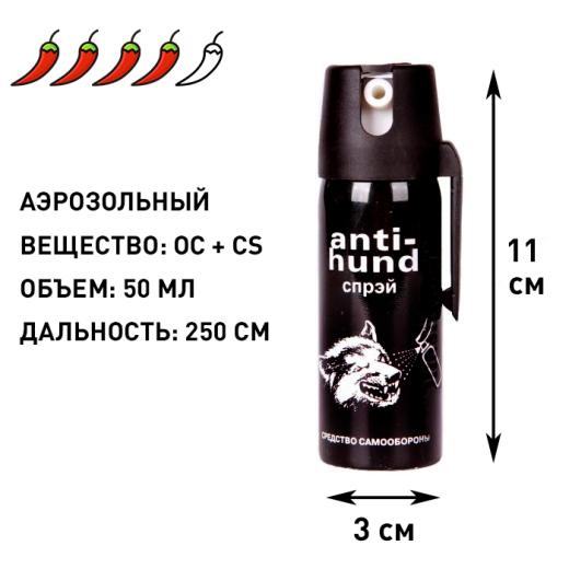Мощный баллончик от собак Аnti-hund спрэй, 50 мл