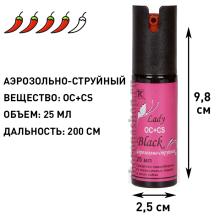 Женский аэрозольно-струйный газовый (перцовый) баллончик Lady Black, 25 мл