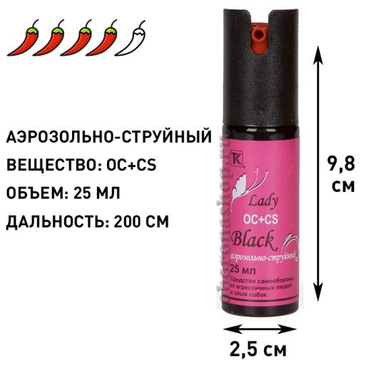 Женский аэрозольно-струйный газовый баллончик Lady Black, 25 мл