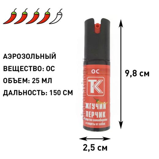 Аэрозольный газовый баллончик Жгучий Перчик, 25 мл