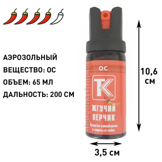 Аэрозольный газовый баллончик Жгучий Перчик, 65 мл